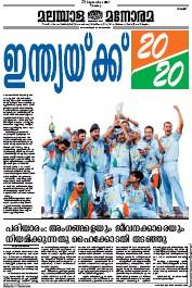 World Champions India